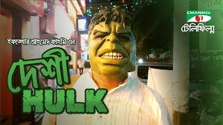 দেশী Hulk | Single Telefilm | A K M Hasan | Marzuk Rasel | Channel i TV