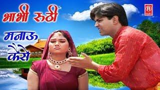 Superhit Rasiya   भाभी रूठी मनाऊ कैसे   Bhabhi Roothi Manau Kase   Ramdhan Gujjar   Rathore Cassette