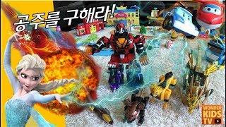 엘사 위험해! 로보카 폴리 타요 위험에 빠진 엘사를 구출하라! 영웅이 된 타요. 외계인의 침공 Hero Tayo's earth defense plan