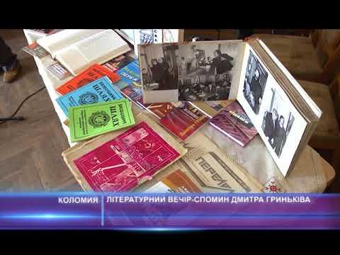 Літературний  вечір - спомин Дмитра Гриньківа