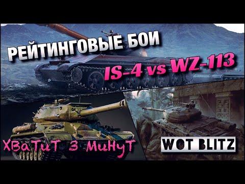 ????WoT Blitz | РЕЙТИНГОВЫЕ БОИ НА РЕЗУЛЬТАТ |????ИС-4 vs WZ-113????