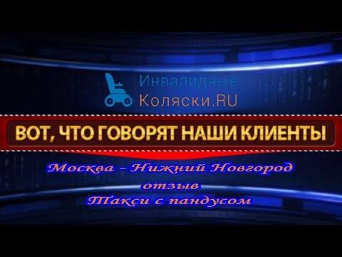 Москва   Нижний Новгород отзыв Такси с пандусом