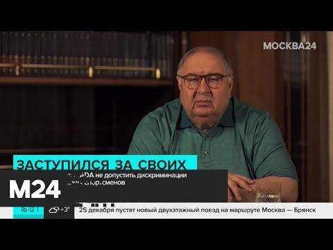 Алишер Усманов призвал WADA не превращать борьбу с допингом в линчевание - Москва 24