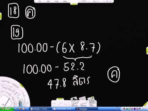 วีดีโอคณิตป.5(21 มิย.54)ตอนที่1