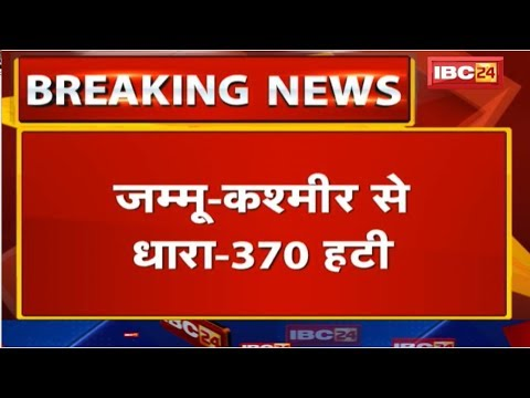 IBC24 News : Chhattisgarh News, Madhya Pradesh News, Chhattisgarh