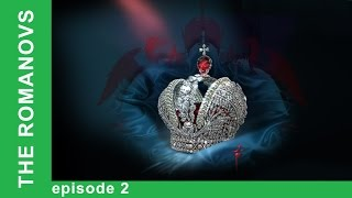 The Romanovs. The History of the Russian Dynasty - Episode 2. Documentary Film. Babich-Design