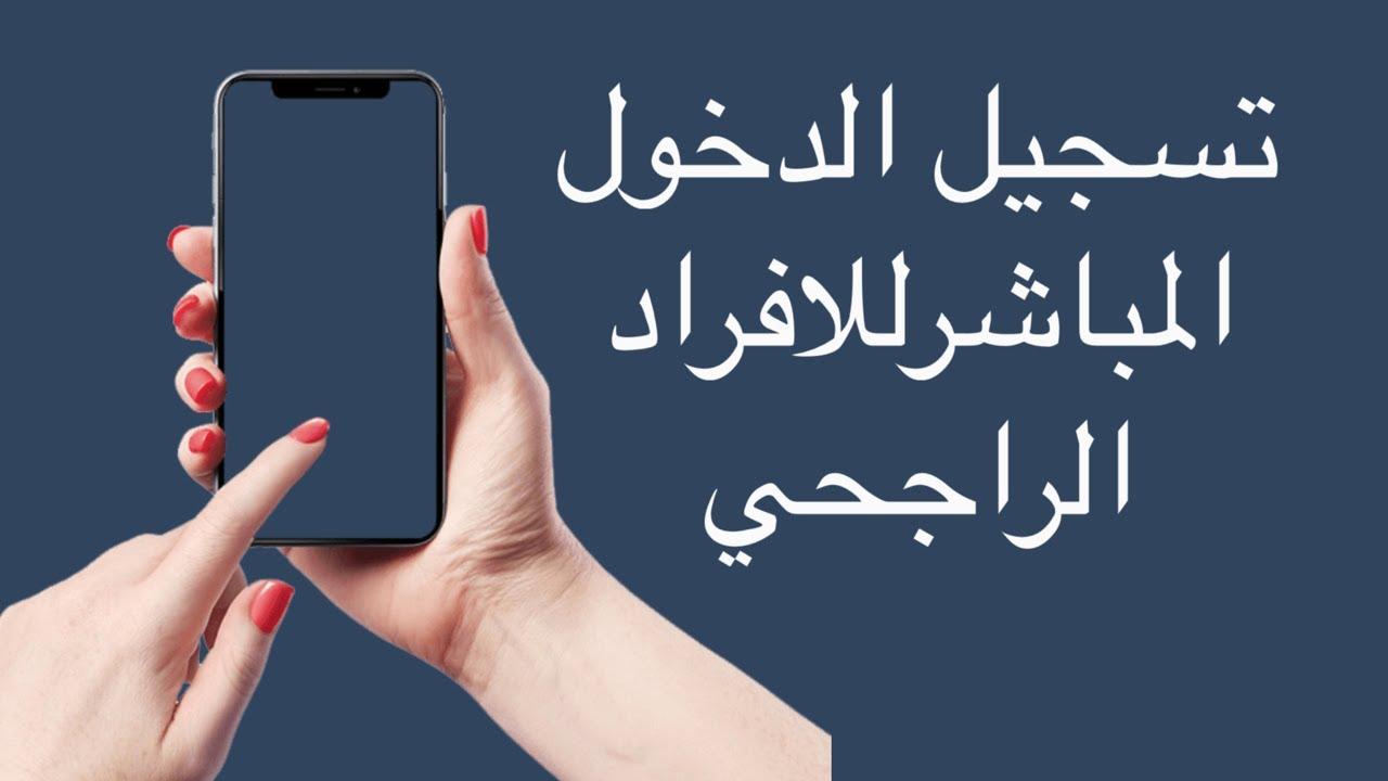 كيفية تسجيل دخول المباشر للأفراد الراجحي تسجيل دخول Alrajhi Bank Youtube
