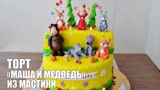 Торт «Маша и медведь» из мастики — видео рецепт