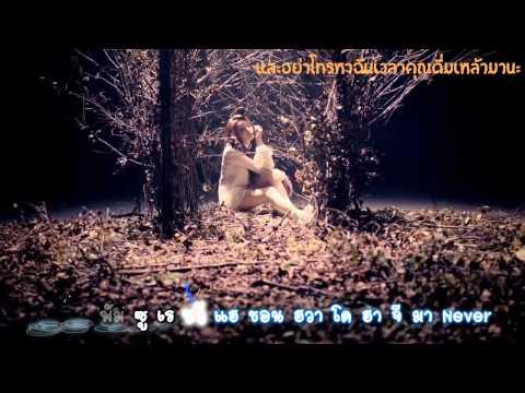 [karaoke] FALSE HOPE SONG JI EUN [Thaisub]