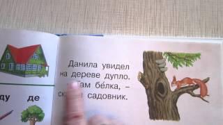 Обучение технике чтения текстов. 89031326679 запись детей на занятия в Москве.