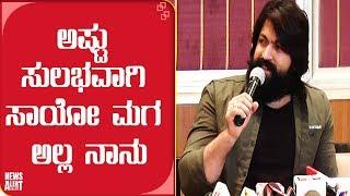 ಅಷ್ಟು ಸುಲಭವಾಗಿ ಸಾಯೋ ಮಗ ಅಲ್ಲ ನಾನು  | Yash Press Meet | News Alert 24x7
