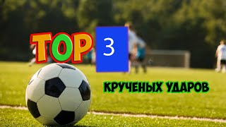TOP 3 - КРУЧЁНЫЕ УДАРЫ!