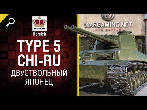 Двуствольный Японец - Type 5 Chi-Ru - Будь готов! - от Homish [World Of Tanks]