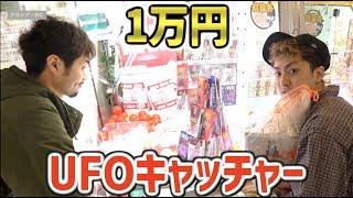 1万円でどっちが多く景品を取れるのか⁉クレーンゲーム、UFOキャッチャー