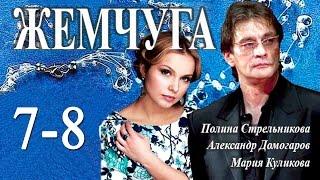 Жемчуга 7-8 серия - Русские новинки фильмов - Краткое содержание