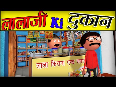 Cartoon Master GOGO - Lala Ji Ki Dukaan