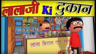 Cartoon Master GOGO - Lala Ji Ki Dukaan
