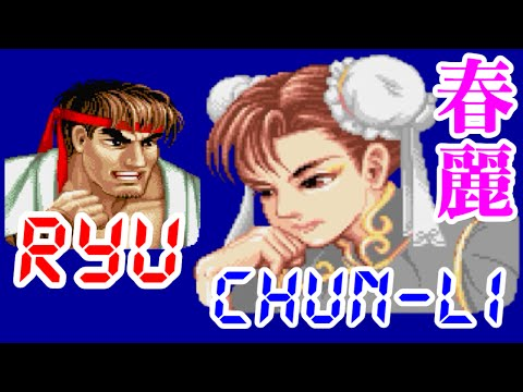 [2/3] リュウ(Ryu) vs 春麗(Chun-Li) - STREET FIGHTER II DASH Turbo
