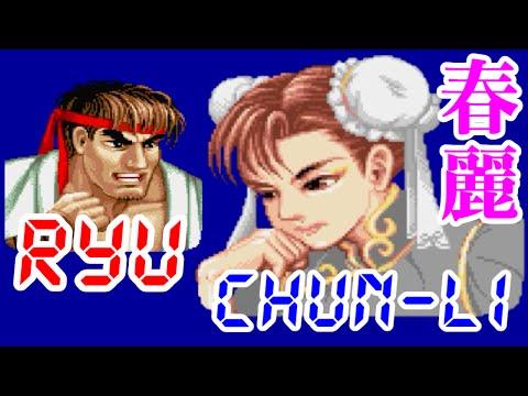 [2/3] リュウ(Ryu) vs 春麗(Chun-Li) - STREET FIGHTER II DASH Turbo
