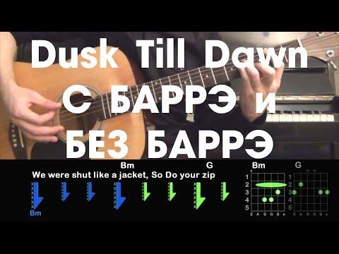 Dusk Till Dawn - Zayn Ft. Sia РАЗБОР ПЕСНИ АККОРДЫ И БОЙ
