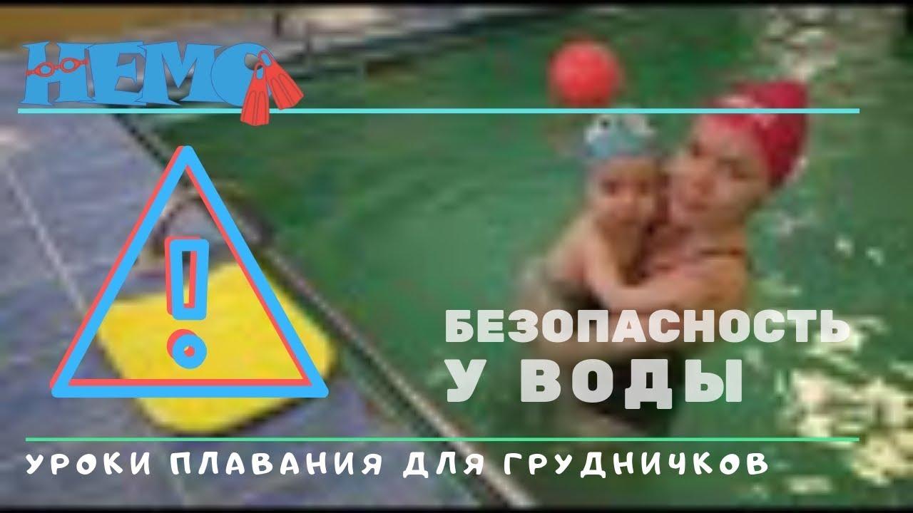Уроки плавания с грудничком. Безопасность у воды. Baby swim lessons