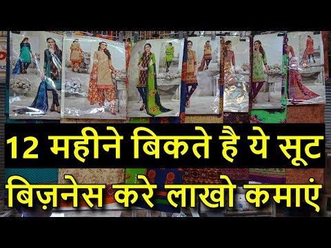 12 महीने बिकते है ये सूट   Exp: Fancy, Linen, Cotton, Georgette Suit   Cloth Market Chandni Chowk.