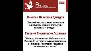 Реплика 2 е заседание Н И Дроздов