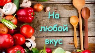 """Рецепт: Салат порционный """"Мандарин"""""""