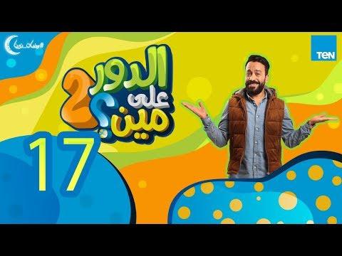 الدور على مين 'الموسم الثاني' - الحلقة 17 السابعة عشر | Eldor 3la Men S2 - Ep 17 HD