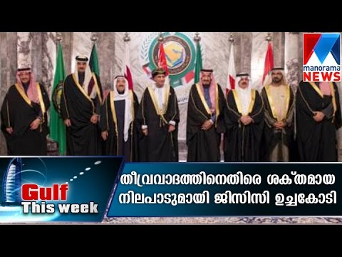 Fight against terrorism urges GCC Summit | Manorama News | Gulf This Week
