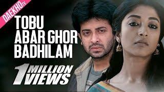 Tobu Abar Ghor Badhilam | Satta | Shakib Khan | Paoli Dam | Bangla movie song