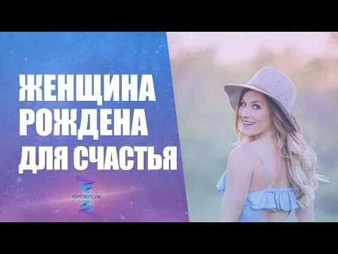 Женщина рождена для счастья! ЮНЕВЕРСУМ. Проект Вячеслава Юнева. Бесплатный вебинар.