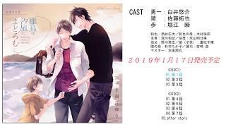 【2019年1月17日発売予定】ドラマCD「雛鳥は汐風にまどろむ」試聴②