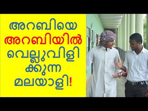 Arabic language challenge with my Arab friends | Focuz Ayurcentre Ayurvedic Hospital