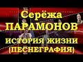 Серёжа ПАРАМОНОВ ОБЗОР МЕГА ПОПУЛЯРНЫХ СУПЕРХИТОВ ПЕСНЕГРАФИЯ mp3