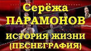 Серёжа ПАРАМОНОВ ОБЗОР ПОПУЛЯРНЫХ ПЕСЕН ПЕСНЕГРАФИЯ
