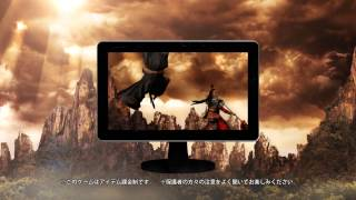 「三国志を抱く」CM映像 対決篇