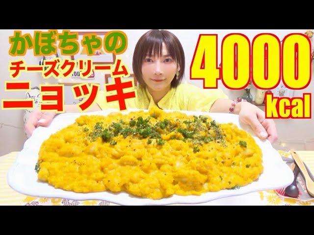 【MUKBANG】 Creamy Pumpkin Cheese Gnocchi !!! [4000kcal] [CC Available]