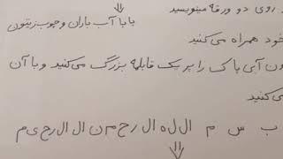 باطل و سحر قرآنی برای افراد سرگردان سید رضا