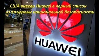 США внесли Huawei в черный список  № 1320