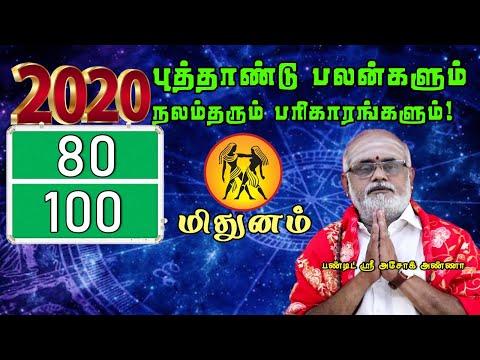 2020 New Year Mithuna Rasi Palangal | 2020      !