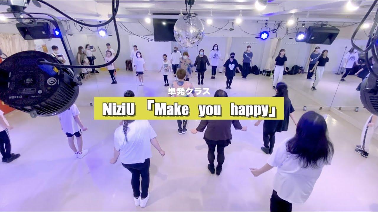 NiziU「Make you happy」単発クラスを開催しました【K-POPダンススクール】
