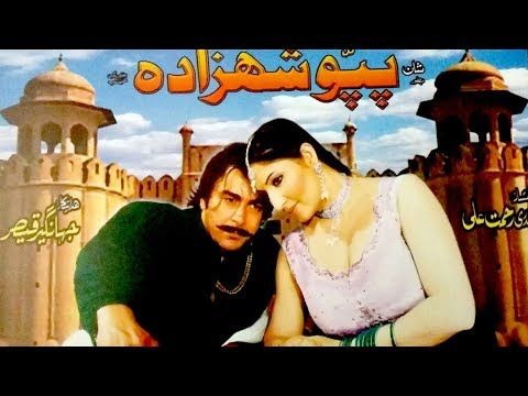 PAPPU SHAHZADA - SHAAN & SAIMA - OFFICIAL PAKISTANI MOVIE