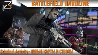 Battlefield Hardline: Criminal Activity - НОВЫЕ КАРТЫ, МАСКИ И СТВОЛЫ