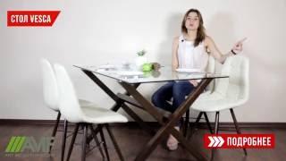 Стол обеденный Vesca. Обзор стола для кухни от amf.com.ua