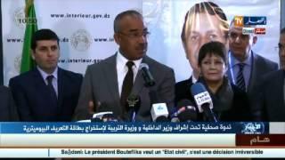 ندوة صحفية تحت اشراف وزير الداخلية ووزيرة التربية لاستخراج بطاقة التعريف البيومترية