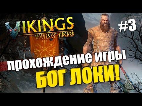 НОВАЯ ИГРА ПРО ВИКИНГОВ 🔥 Vikings - Wolves of Midgard за ЛОКИ! #3