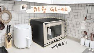 20만원대 가정용오븐 추천 위즈웰-GL42 개봉기(자취…