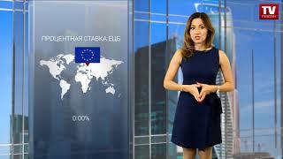 InstaForex tv news: Итоги заседаний ЕЦБ и Банка Англии предрешены  (13.09.2018)