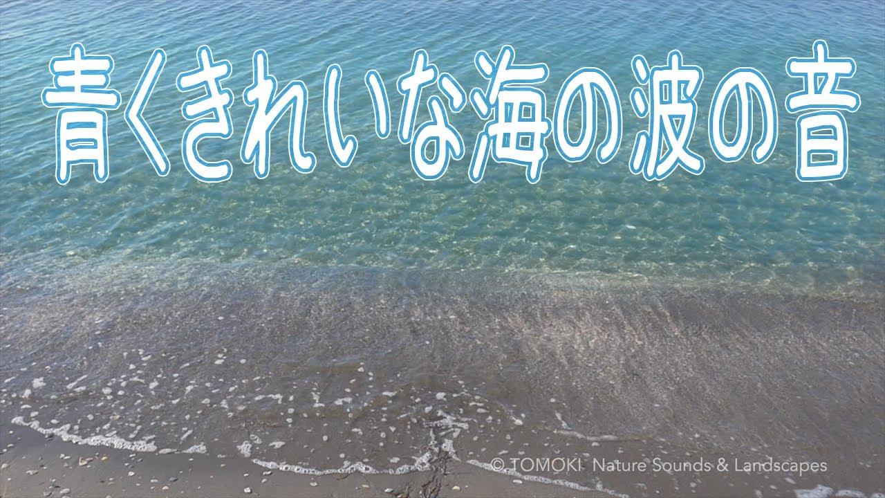 【ヒーリングBGM】青くきれいな海の波の音 60分 / 癒し系作業用BGM